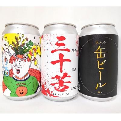うしとらブルワリー 大人の缶ビール2本&三十苦2本&おも白いびぃる2本(6本セット)
