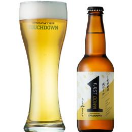 八ヶ岳ビール タッチダウン ファーストダウン