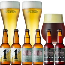 八ヶ岳ビール タッチダウン ワールド・ビア・アワード世界最高賞3冠ビールセット(3種6本)