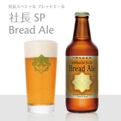 伊勢角屋麦酒 Bread Ale ブレッドエール