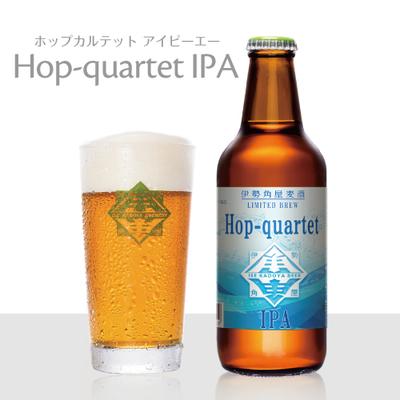 伊勢角屋麦酒 Hop-quartet IPA ホップカルテット・アイピーエー