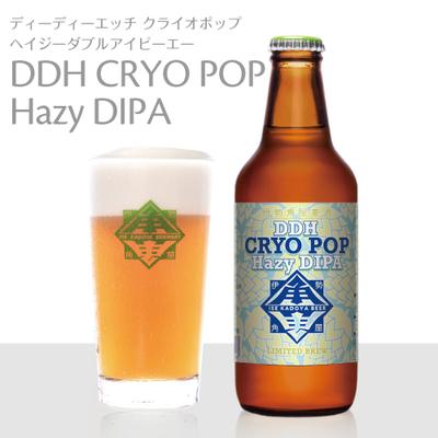 伊勢角屋麦酒 DDH CRYO POP HazyDIPA