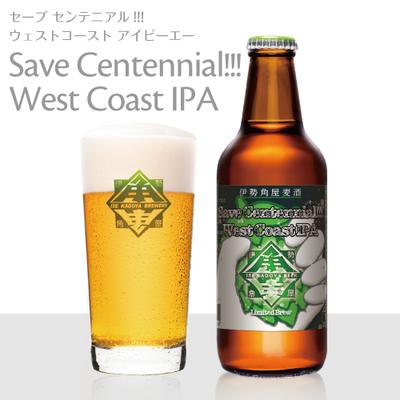 伊勢角屋麦酒 Save Centennial!!! West Coast IPAセーブセンテニアル