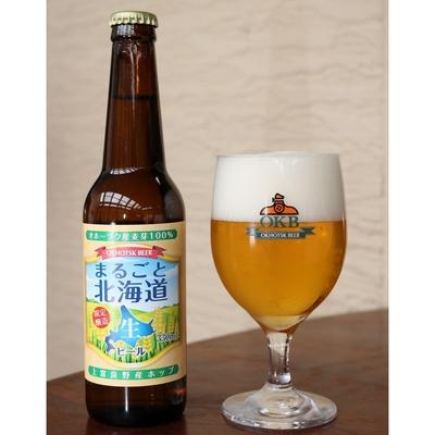 オホーツクビール まるごと北海道