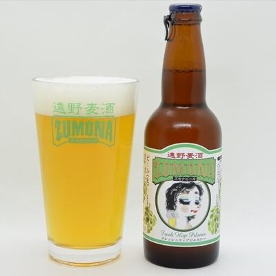 遠野麦酒ZUMONA フレッシュホップピルスナー