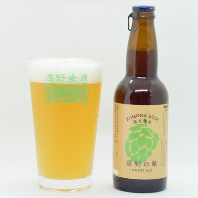 遠野麦酒ZUMONA 遠野の華