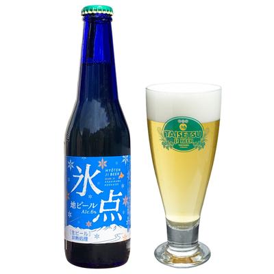 大雪地ビール 氷点地ビール