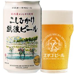 エチゴビール こしひかり越後ビール