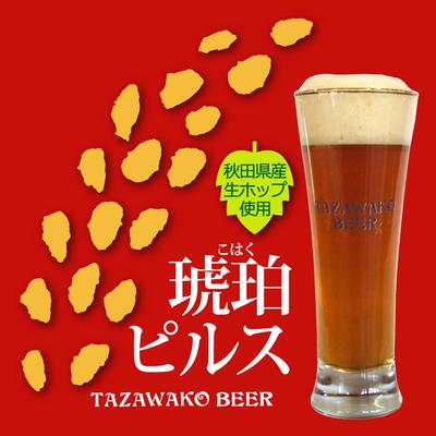 田沢湖ビール 琥珀ピルス
