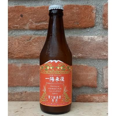 富士桜高原麦酒 一陽来復
