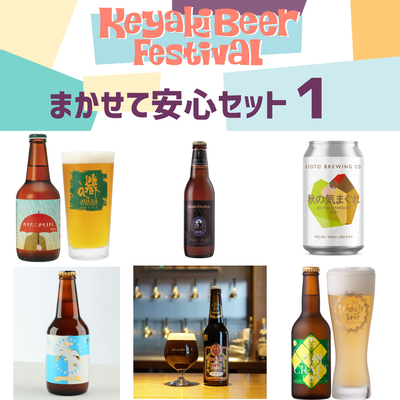 けやきひろば秋のビール祭り まかせて安心セット1