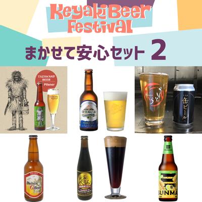 けやきひろば秋のビール祭り まかせて安心セット2