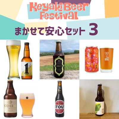 けやきひろば秋のビール祭り まかせて安心セット3