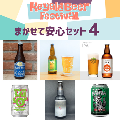 けやきひろば秋のビール祭り まかせて安心セット4