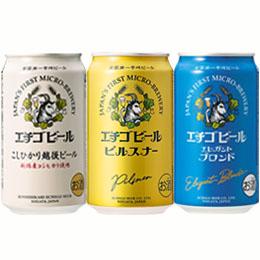 エチゴビール ベストセレクション(3本セット)
