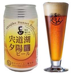 松江ビアへるん しんじ湖夕陽ビール2021