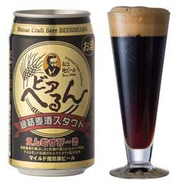 松江ビアへるん 縁結麦酒スタウト