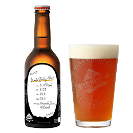 【限定醸造】南信州ビール ワンダーバーレイ茜