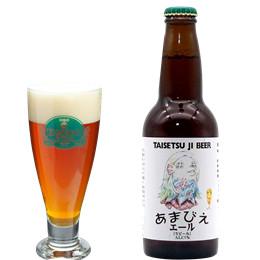 大雪地ビール あまびえエール
