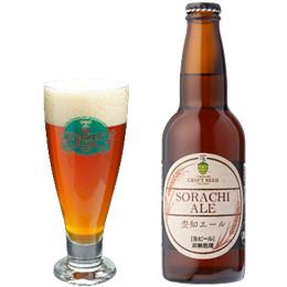 滝川クラフトビール工房 空知エール