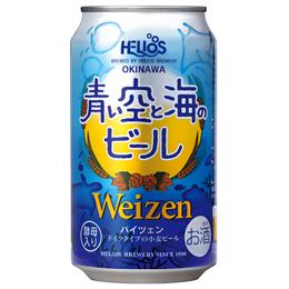 ヘリオス酒造 青い空と海のビール缶