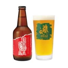 秋田あくらビール 秋田美人のビール