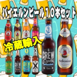 KOBATSUトレーディング KOBATSUトレーディング バイエルンビール10本セット