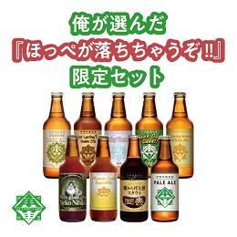 伊勢角屋麦酒 俺が選んだ『ほっぺが落ちちゃうぞ!!』限定セット(9本セット)