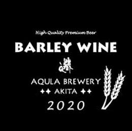 秋田あくらビール バーレーワイン2021