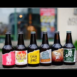 秋田あくらビール 秋田あくらビール・シークレットビールを含む6本セット