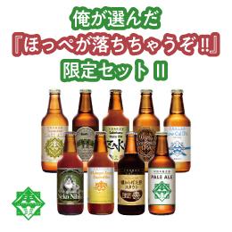 伊勢角屋麦酒 俺が選んだ『ほっぺが落ちちゃうぞ!!』限定セットⅡ(9本セット)