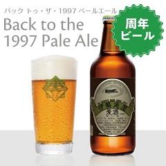 伊勢角屋麦酒 Back to the 1997 Pale Ale
