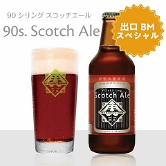 伊勢角屋麦酒 90s. Scotch Ale