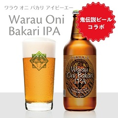 伊勢角屋麦酒 Warau Oni Bakari IPA