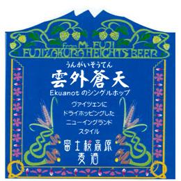 富士桜高原麦酒 雲外蒼天