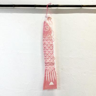 草木染鯉のぼり/子鯉・桃色