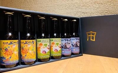 【船橋ビール醸造所】船橋ビールスペシャル6本セット  【ご注文は千葉県在住のお客様に限ります】
