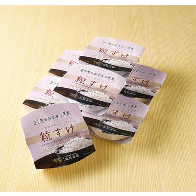 船橋市 【お米のまきの】 粒すけ レンジアップごはん1週間セット