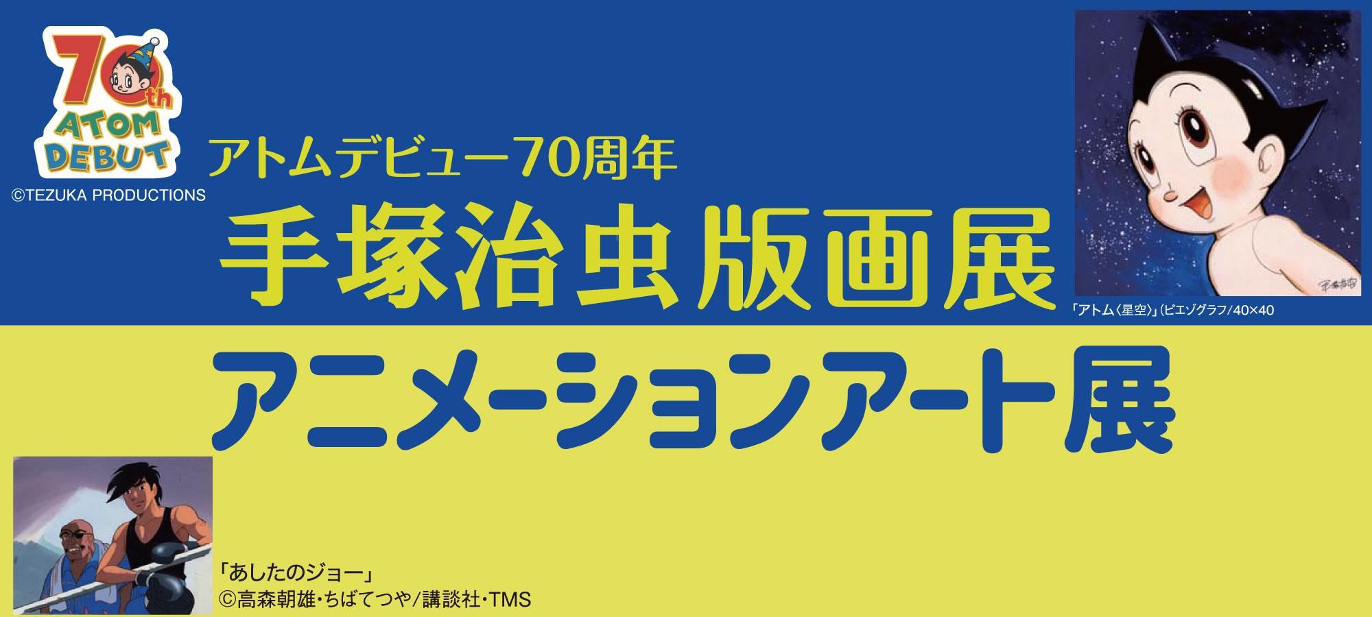 手塚治虫版画展