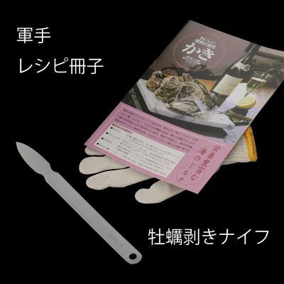 牡蠣剥きナイフセット