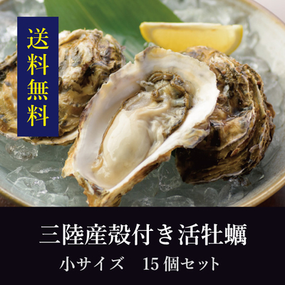 【送料無料!】三陸産殻付き活牡蠣 小サイズ 15個セット