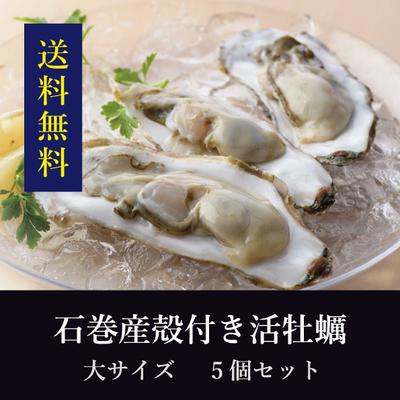 【送料無料!】三陸産殻付き活牡蠣 大サイズ 5個セット