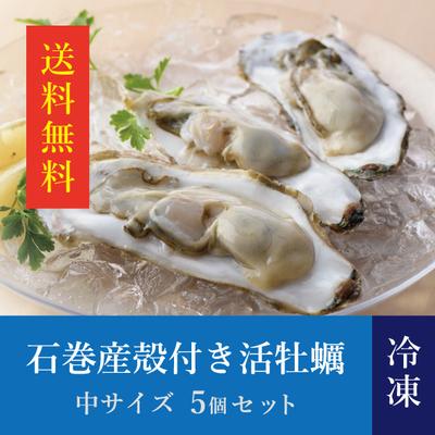 【送料無料!】[冷凍]石巻産殻付き活牡蠣 中サイズ 5個セット