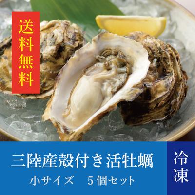 【送料無料!】[冷凍]石巻産殻付き活牡蠣 小サイズ 5個セット