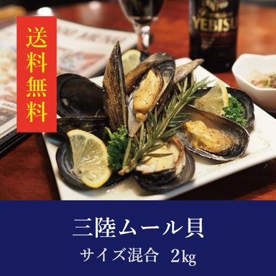 【送料無料!】大人気!三陸ムール貝(サイズ混合)2kg
