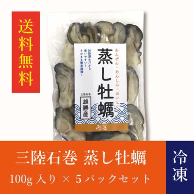 【送料無料】[冷凍]三陸石巻 蒸し牡蠣(100g入り)5パックセット