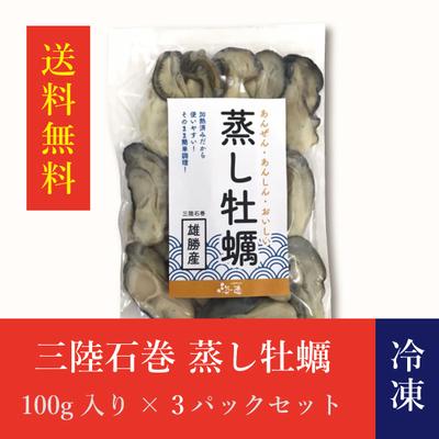 【送料無料】[冷凍]三陸石巻 蒸し牡蠣(100g入り)3パックセット