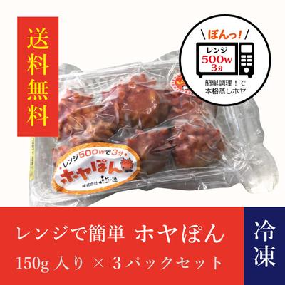 【送料無料!】レンジで簡単!ホヤぽん(150g)×3パックセット