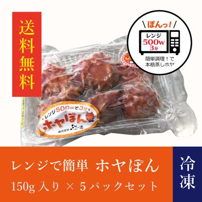 【送料無料!】レンジで簡単!ホヤぽん(150g)×5パックセット