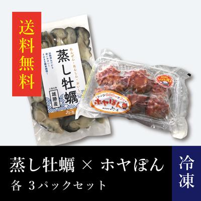 【送料無料】[冷凍]三陸石巻 蒸し牡蠣、ホヤぽんセット 各3パックセット